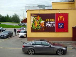 Utanför McDonald's i Tjeboksary, Tjuvasjien.